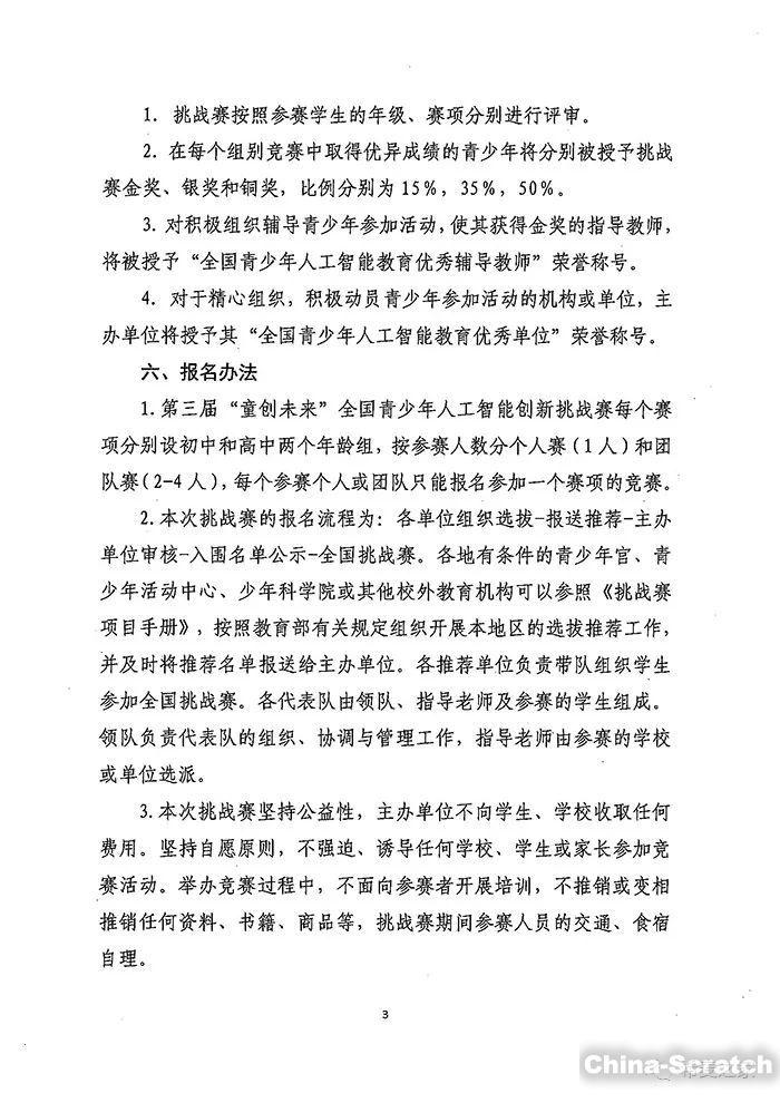 https://www.china-scratch.com/Uploads/timg/190618/1635003950-7.jpg